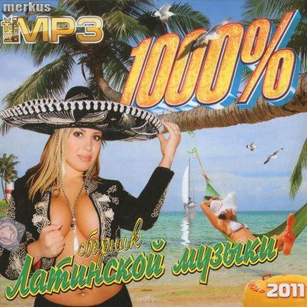 VA -  Сборник Латинской Музыки (2011)